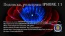 ✅ Подводный мир. Гавайи. ✅ Подписка на канал, будем разыгрывать по одному iPhone 11 Pro.