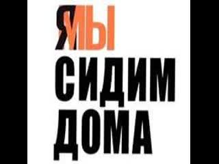 Видео- марафон МДОУ №5 Сидим дома нескучно и с пользой!