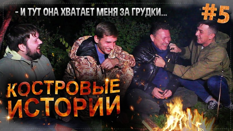КОСТРОВЫЕ ИСТОРИИ 5 Пьяный спектакль Рыбалка на друга и Альфонс 80 уровня Угарное шоу в лесу
