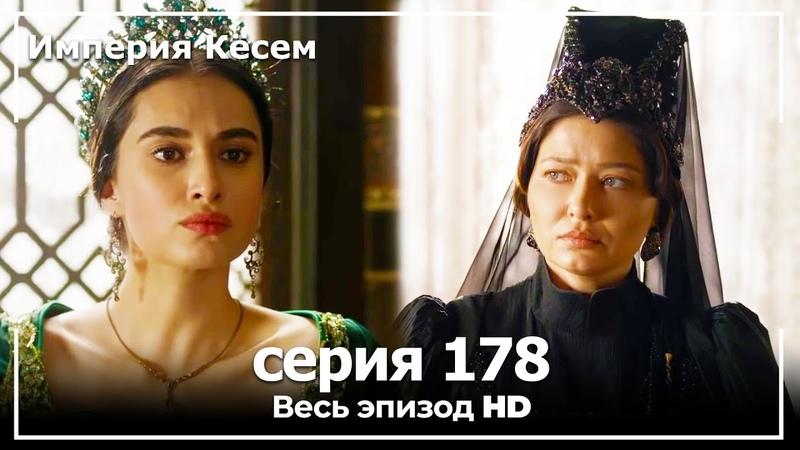 Великолепный век Империя Кёсем серия 178