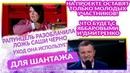 ДОМ 2 Свежие НОВОСТИ 21 октября 2020 📣Эфир 27 10 2020 Ольга Рапунцель разоблачила ложь Саши Черно