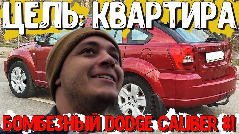Бомбезный Dodge Caliber от перекупа Махинаторы