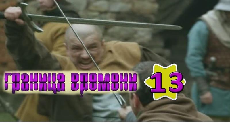 Фантастические фильмы 2015 hd I фантастические фильмы 2014 I Граница времени 13 серия Мир фантасти