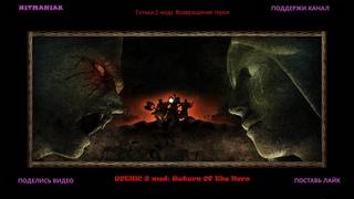 Gothic 2 Ночь Ворона мод: Return of the Hero. Наемники. Монастырь. Послушники и маги огня