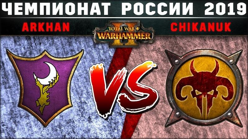 Чемпионат России по Total War WARHAMMER 2 2019 Группа D Темные эльфы vs Зверолюды