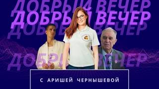 ДОБРЫЙ ВЕЧЕР с Аришей Чернышевой | Серебряное волонтерство, Федук и любовь к старшему поколению