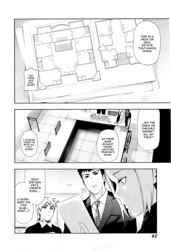Tokyo Ghoul, Vol. 10 Chapter 94 Inner Thoughts, image #4