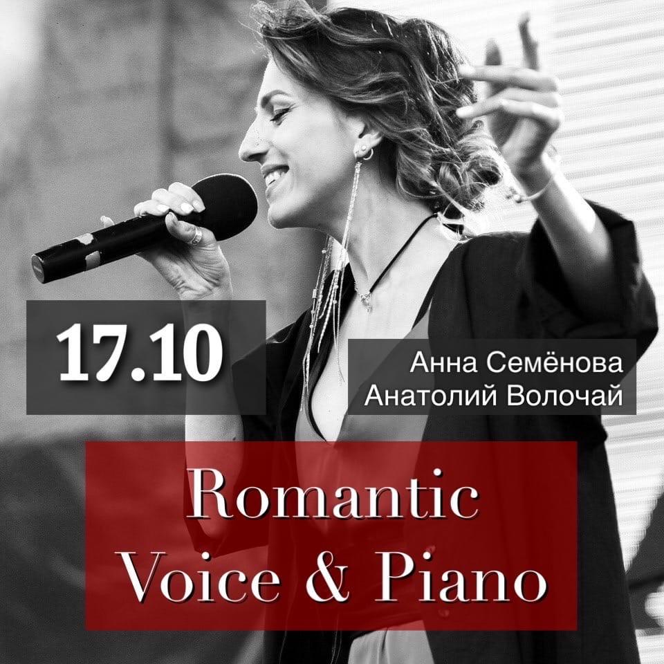 Афиша Екатеринбург 17.10 / Romantic / Voice & Piano
