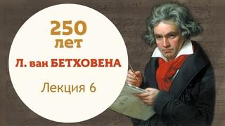 Цикл лекций Владимира Ланде к 250-летию Людвига ван Бетховена
