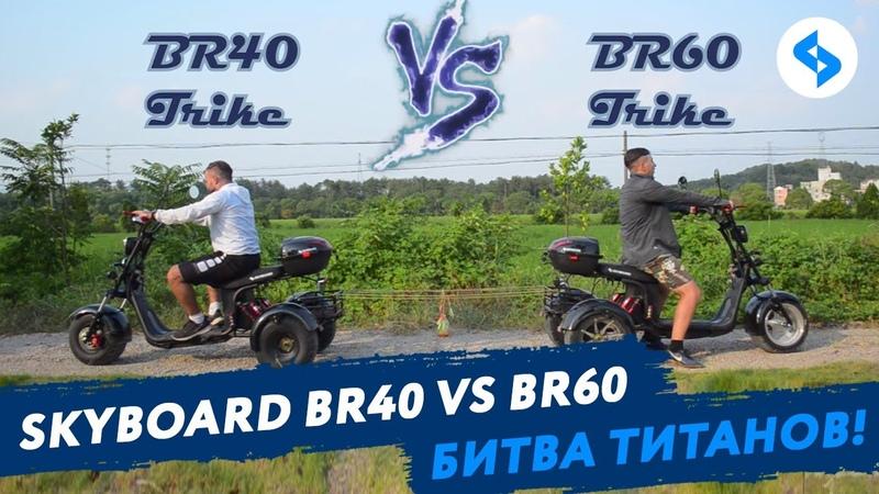 Кто победит в этой битве ЭЛЕКТРОСКУТЕР CITYCOCO SKYBOARD BR40 или BR60 Опасные игры для взрослых