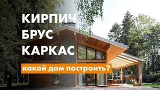 Из чего построить #дом? Какие #материалы выбрать? #Кирпич, #брус или #каркас?