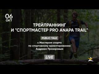 """Трейлраннинг и """"Спортмастер PRO Anapa Trail"""""""