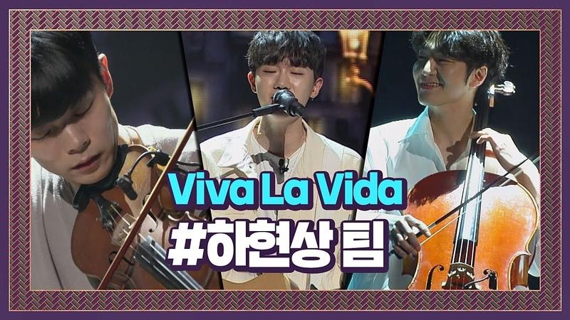 신비로움과 풍성한 사운드를 더한 하현상 팀 ′Viva La Vida′♪ #프로듀서오디션 4980