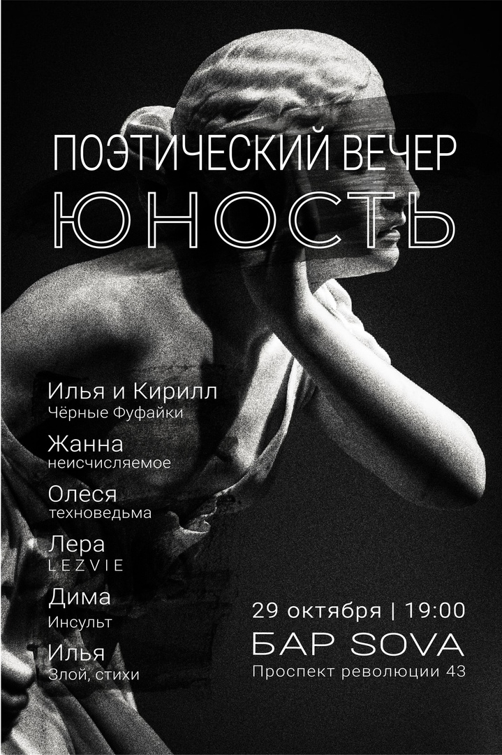 """Афиша Воронеж ПОЭТИЧЕСКИЙ ВЕЧЕР """"ЮНОСТЬ"""""""