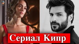 Серкан Чайоглу и Гюльпер Оздемир в сериале Кипр
