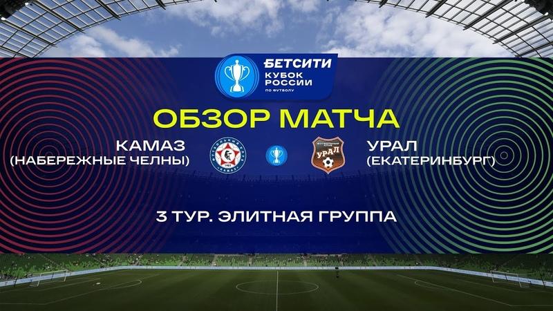 КАМАЗ Урал 1 0 Бетсити Кубок России Обзор матча видео гола