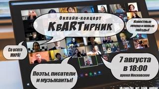 КвARTирник  - Юля Анохина, Диана Константинова, Ксения Гильман, Марна Сольвейг и другие