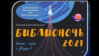 Библионочь-2021: Виртуальная экскурсия в музей космонавтики