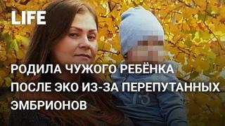 Женщина родила чужого ребёнка после ЭКО в Челябинской области