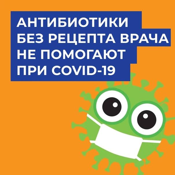 Не принимайте антибиотики без назначения врача. Они не помог