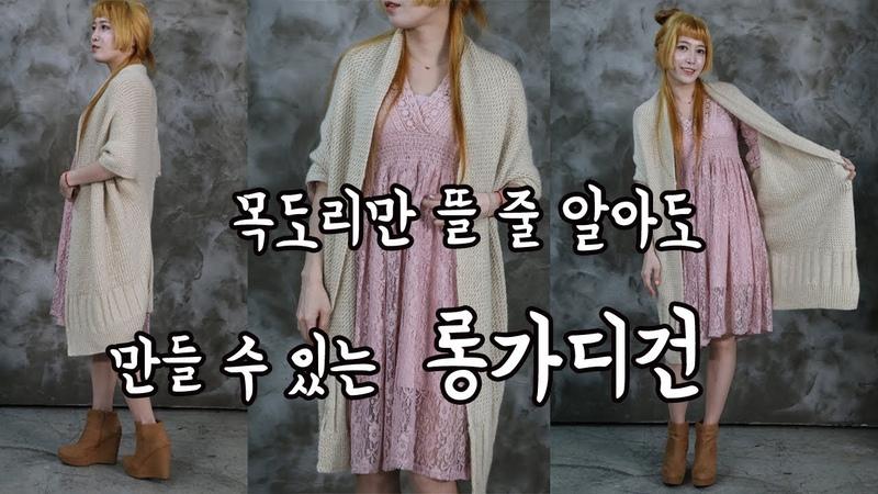 (대바늘) 목도리만 뜰줄 알아도 만드는 롱가디건 [김라희]kimrahee