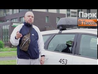 Парк В Такси! Приглашаем водителей на собственных Авто!Для работы в Яндекс.Uber.Такси. С Нами Круто!