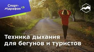 Марина Казанкова. Техника дыхания для бегунов и туристов