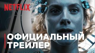 Кислород | Официальный трейлер | Netflix