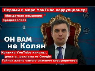 Он вам не Колян. Первый в России коррупционер получивший взятку просмотрами!