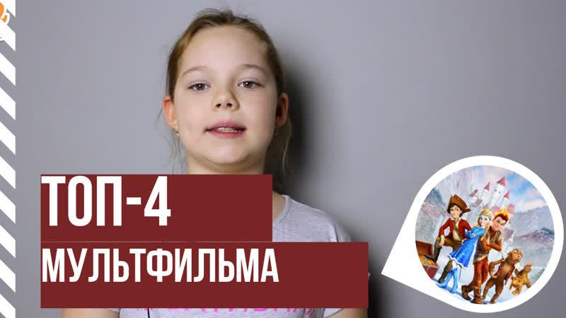 ТОП 4 МУЛЬТФИЛЬМА