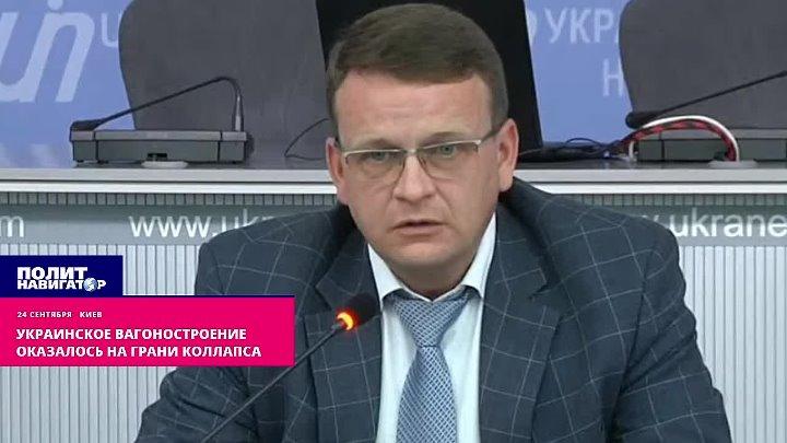 Украинское вагоностроение оказалось на грани коллапса