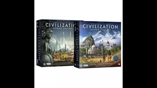 Цивилизация Новый рассвет + доп Терра инкогнита - играем в настольную игру.