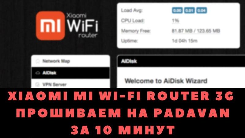 Xiaomi Mi Wi Fi Router 3G ставим прошивку Padavan за 10 минут