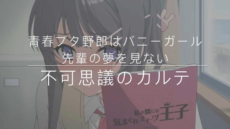 歌ってみた 不可思議のカルテ Fukashigi no carte NAM