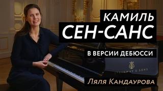 Лекция 9 Камиль Сен-Санс в версии Дебюсси для двух фортепиано   Лекции о классической музыке