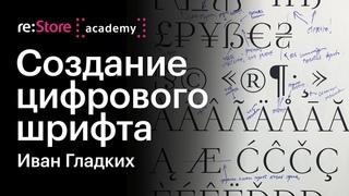 Jovanny Lemonad: цифровой шрифт и его создание