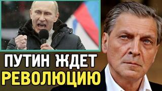 Срочно! Путин ждёт РЕВОЛЮЦИЮ / Александр Невзоров
