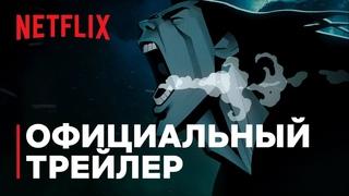 ЛЮБОВЬ. СМЕРТЬ. РОБОТЫ: 2 сборник | Официальный трейлер | Netflix