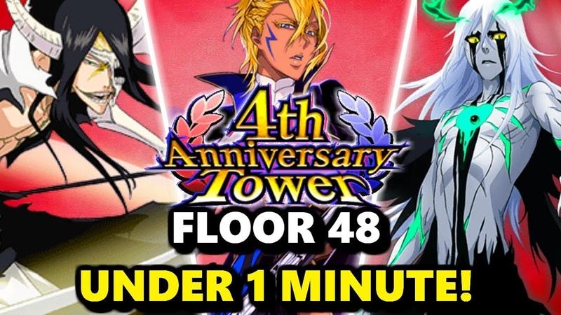 Bleach Brave Souls 4th Anniversary Senkaimon Floor 48 Under 1 Min