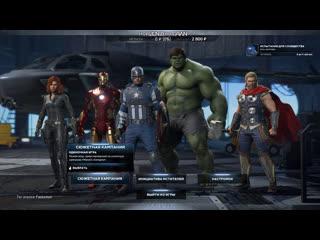 Marvel's Avengers - Досталась по акции....