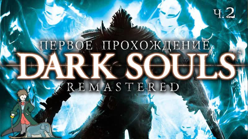 Dark Souls в первый раз с Kwei ч 2