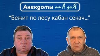 Анекдот про русскую рулетку, студента на экзамене и удачный корпоратив.