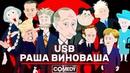 Камеди Клаб Новый сезон USB РАША ВИНОВАША RUSSIA IS GUILTY