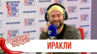 Иракли в Утреннем шоу «Русские Перцы» / О премьере, творческих планах и детях