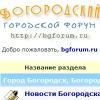 Богородский форум