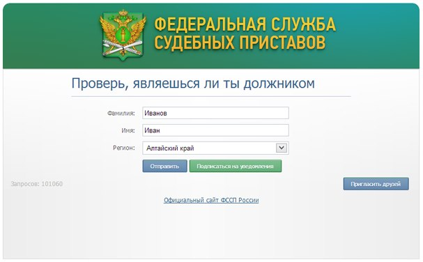судебных приставов банк данных исполнительных производств