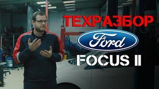 Техразбор. Ford Focus II