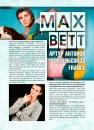 Личный фотоальбом Max Bett
