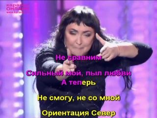 Лолита Милявская - Ориентация Север караоке