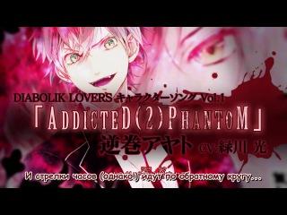 FRT Sora Diabolik Lovers: Ayato Sakamaki Character Song - ADDICTED (2) PHANTOM RUS SUB